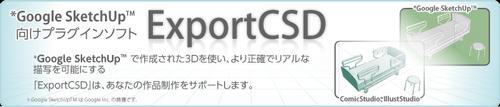 ExportCSD_DL_700x150.png